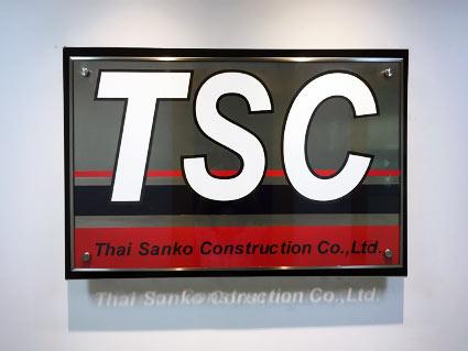 タイ三幸建設事務所の看板
